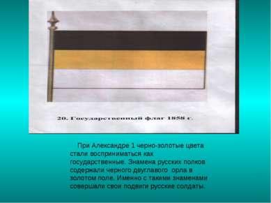 При Александре 1 черно-золотые цвета стали восприниматься как государственные...