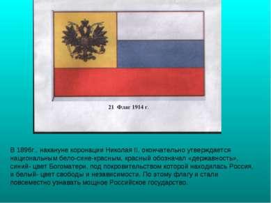 В 1896г., накануне коронации Николая II, окончательно утверждается национальн...