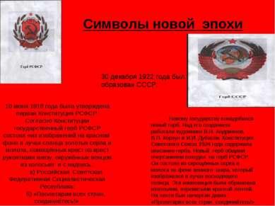 Символы новой эпохи 10 июня 1918 года была утверждена первая Конституция РСФС...