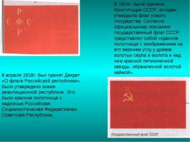 В 1924г. была принята Конституция СССР, которая утвердила флаг нового государ...