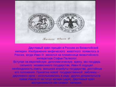 Двуглавый орёл пришёл в Россию из Византийской империи. Изображение мифическо...