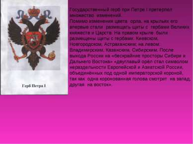Государственный герб при Петре I претерпел множество изменений. Помимо измене...