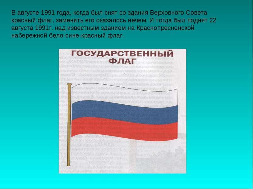 В августе 1991 года, когда был снят со здания Верховного Совета красный флаг,...