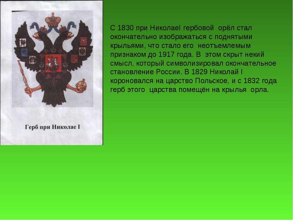С 1830 при НиколаеI гербовой орёл стал окончательно изображаться с поднятыми ...