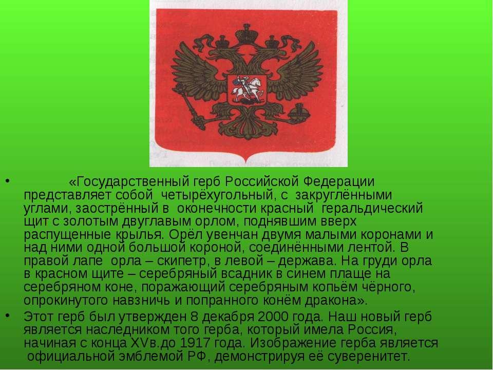 «Государственный герб Российской Федерации представляет собой четырёхугольный...