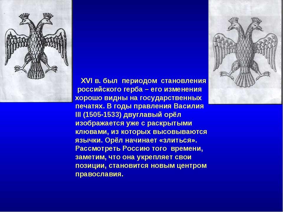 XVI в. был периодом становления российского герба – его изменения хорошо видн...