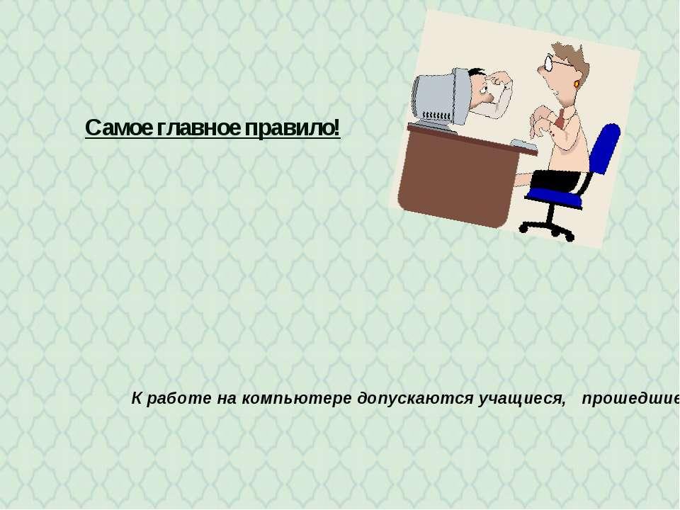 Правила поведения в кабинете информатики:
