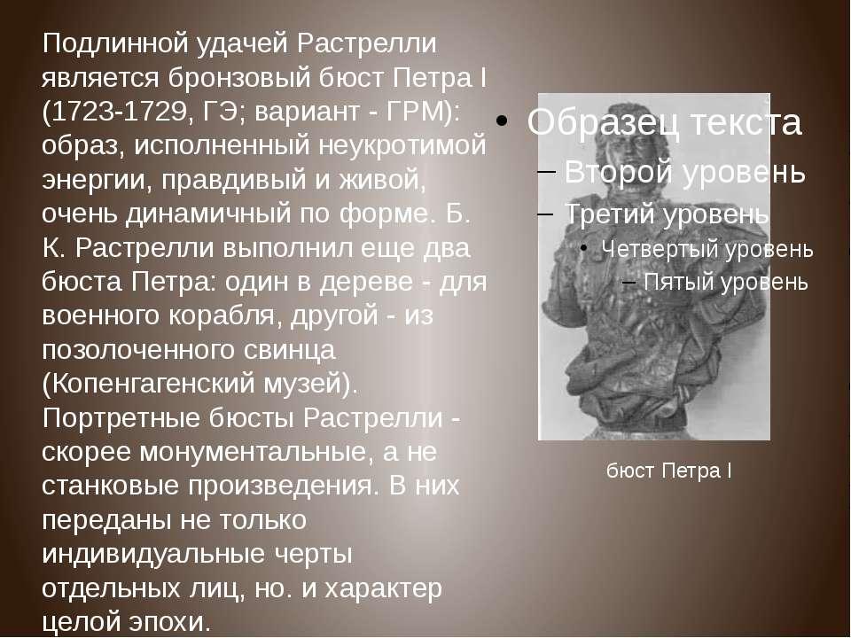 Подлинной удачей Растрелли является бронзовый бюст Петра I (1723-1729, ГЭ; ва...