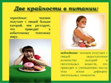 недоедание: человек получает с пищей недостаточное количество калорий и питат...