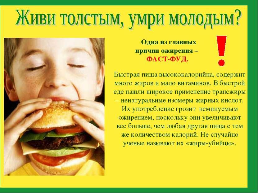 Презентация о вредных продуктах питания