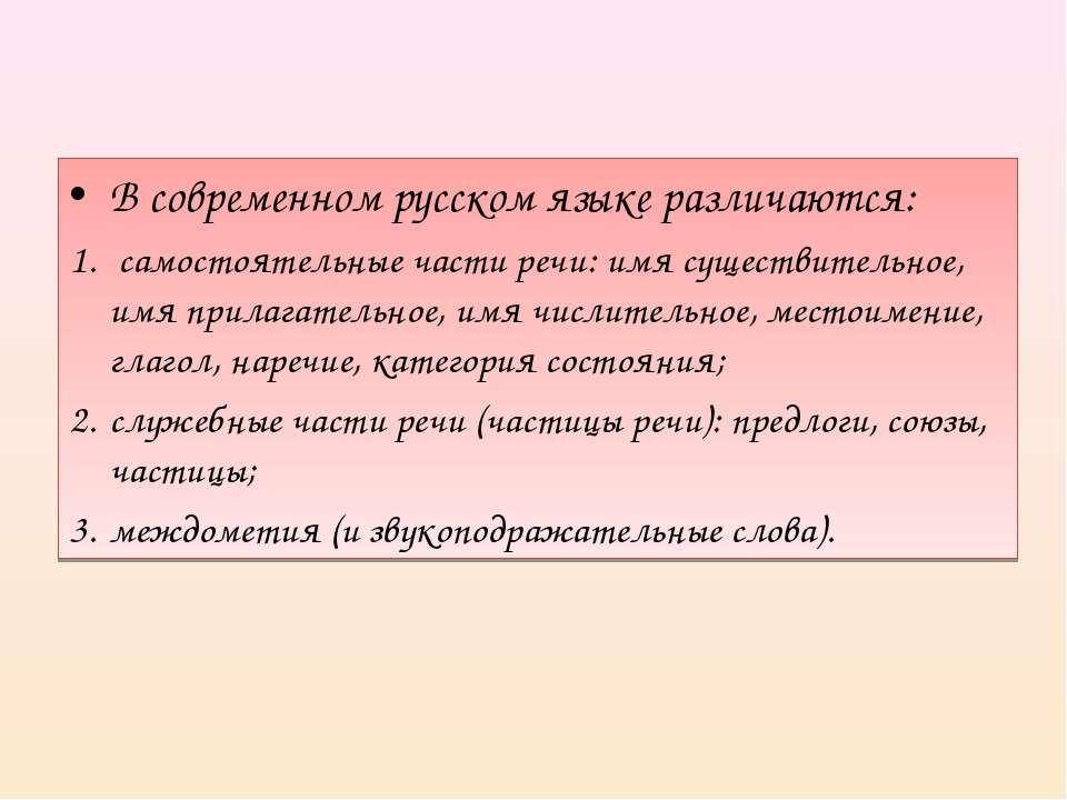 В современном русском языке различаются: самостоятельные части речи: имя суще...
