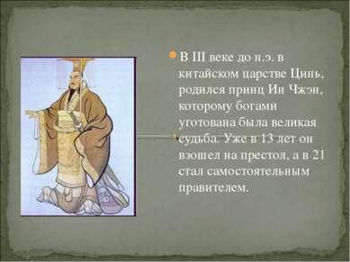 В III веке до н.э. в китайском царстве Цинь, родился принц Ин Чжэн, которому ...
