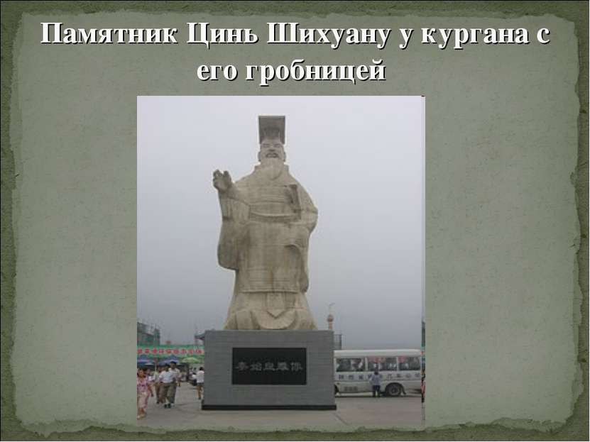 Памятник Цинь Шихуану у кургана с его гробницей