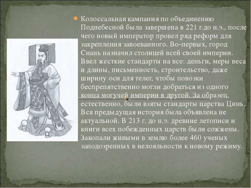 Колоссальная кампания по объединению Поднебесной была завершена в 221 г.до н....
