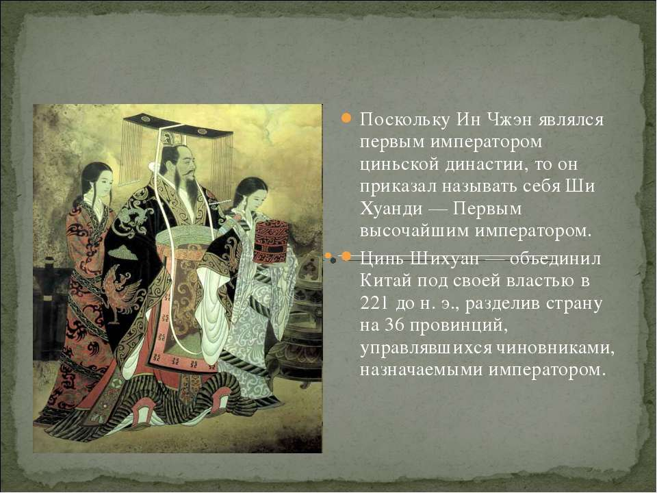 Поскольку Ин Чжэн являлся первым императором циньской династии, то он приказа...