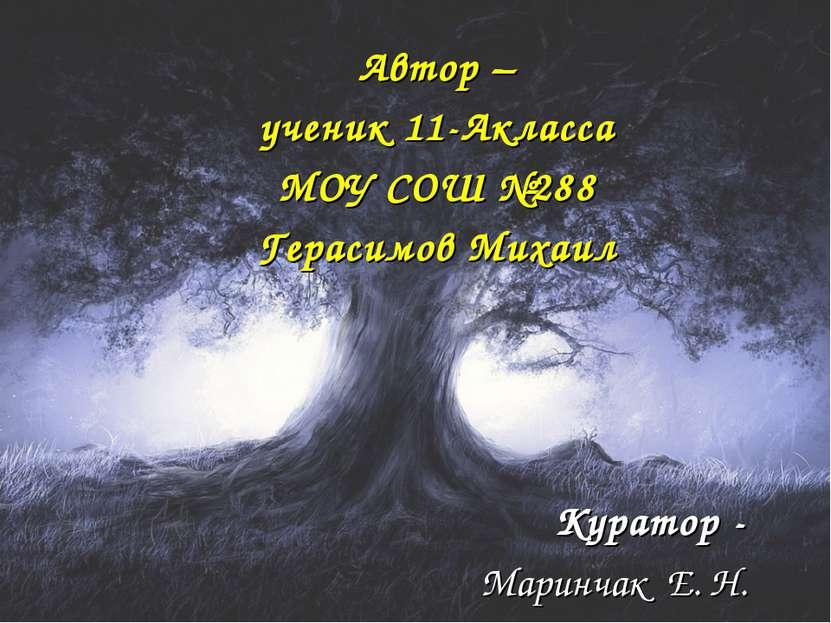 Автор – ученик 11-Акласса МОУ СОШ №288 Герасимов Михаил Куратор - Маринчак Е. Н.