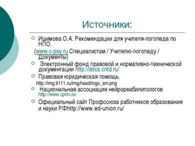 Источники: Ишимова О.А. Рекомендации для учителя-логопеда по НПО. (www.c-psy....