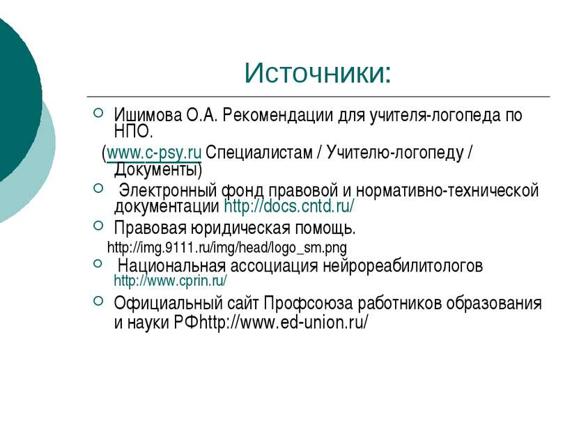 Должностная инструкция учителя в школе