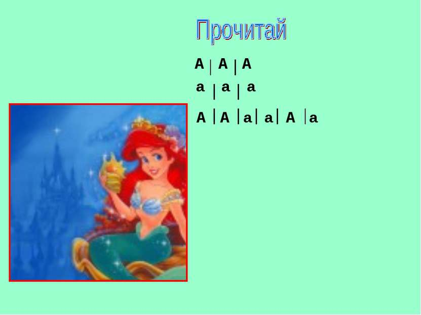 А А А а а а А А а а А а