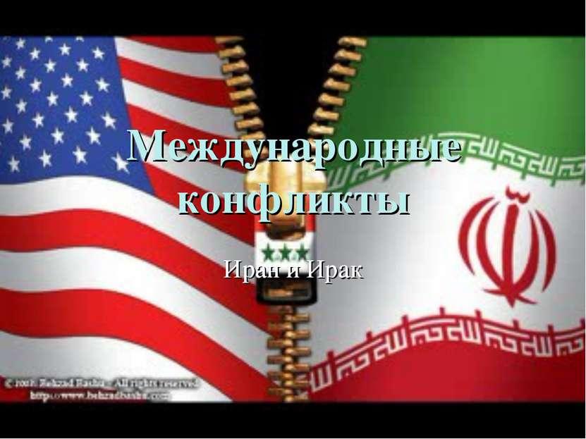 Международные конфликты Иран и Ирак