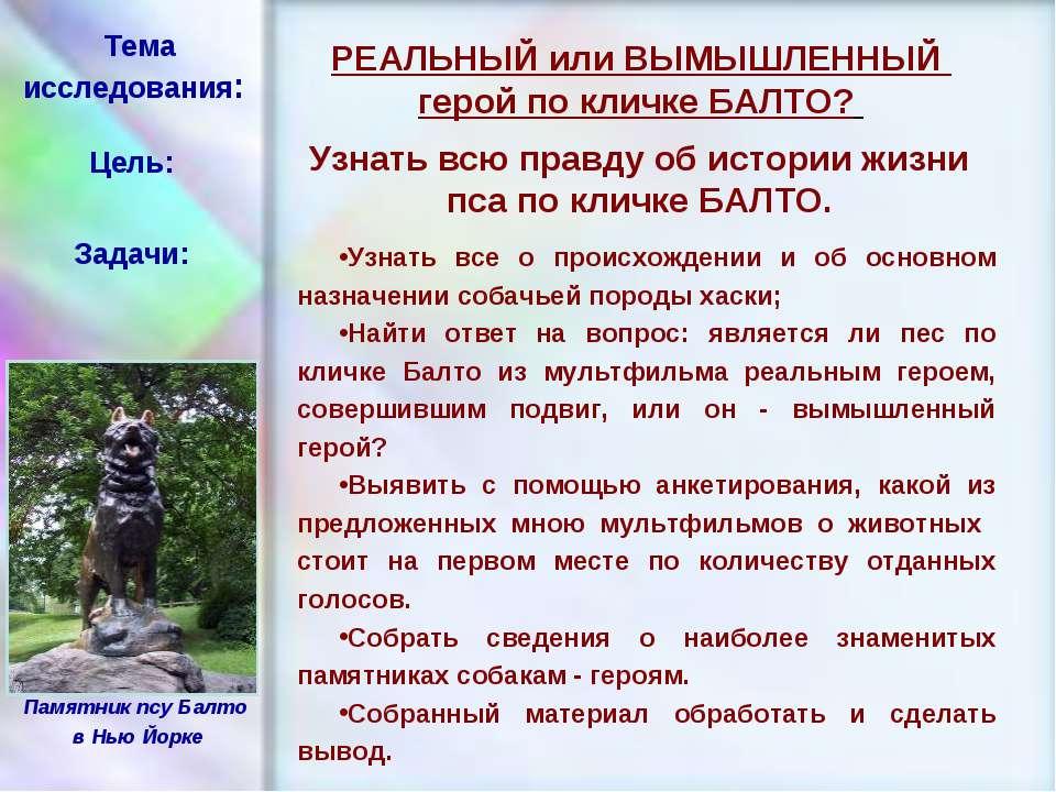 ЧУВАШСКАЯ РЕСПУБЛИКА, г. ШУМЕРЛЯ, МОУ «СОШ №2» Тема исследования: РЕАЛЬНЫЙ ил...