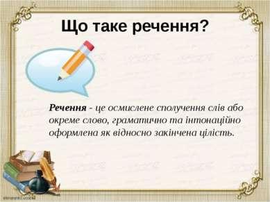 Що таке речення? Речення - це осмислене сполучення слів або окреме слово, гра...