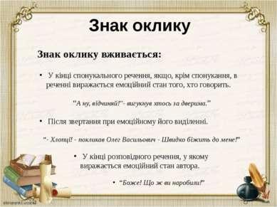 Знак оклику Знак оклику вживається: У кінці спонукального речення, якщо, крім...