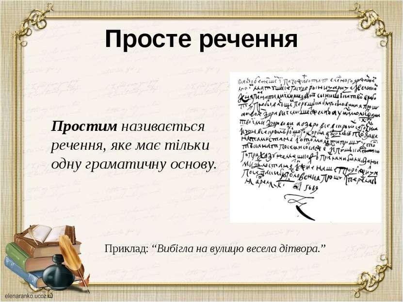 Просте речення Простим називається речення, яке має тільки одну граматичну ос...