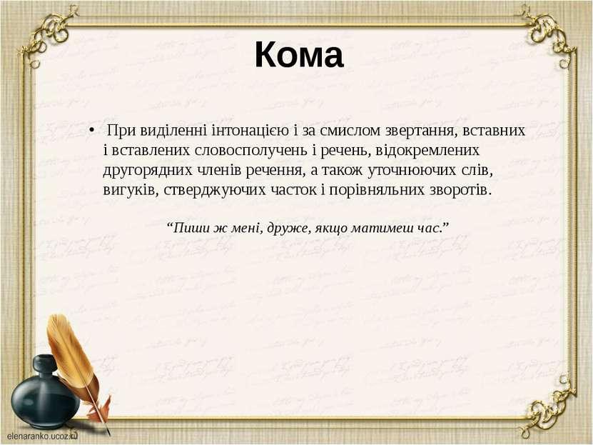 Кома При виділенні інтонацією і за смислом звертання, вставних і вставлених с...