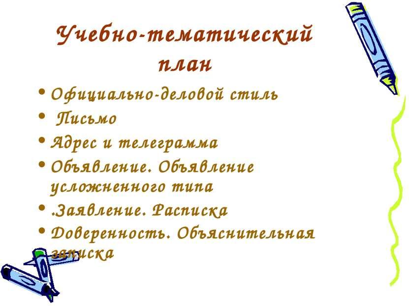 Учебно-тематический план Официально-деловой стиль Письмо Адрес и телеграмма О...