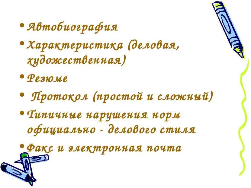 Автобиография Характеристика (деловая, художественная) Резюме Протокол (прост...