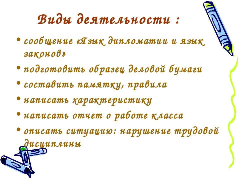 Виды деятельности : сообщение «Язык дипломатии и язык законов» подготовить об...
