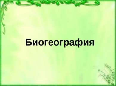 Биогеография
