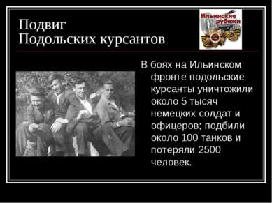 Подвиг Подольских курсантов В боях на Ильинском фронте подольские курсанты ун...