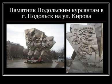 Памятник Подольским курсантам в г. Подольск на ул. Кирова