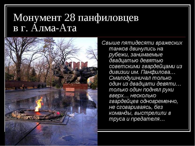 Монумент 28 панфиловцев в г. Алма-Ата Свыше пятидесяти вражеских танков двину...