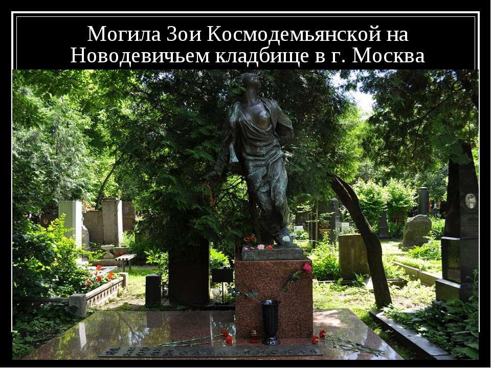 Могила Зои Космодемьянской на Новодевичьем кладбище в г. Москва
