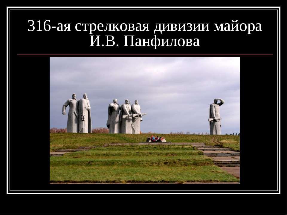 316-ая стрелковая дивизии майора И.В. Панфилова