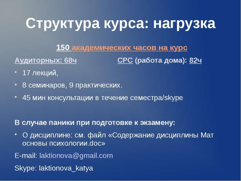 Структура курса: нагрузка 150 академических часов на курс Аудиторных: 68ч СРС...