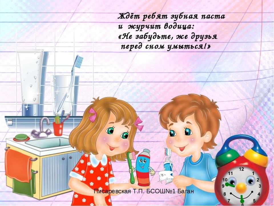 Ждёт ребят зубная паста и журчит водица: «Не забудьте, же друзья перед сном у...