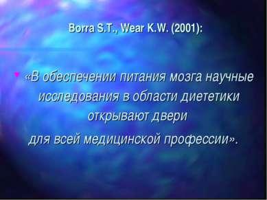 Borra S.T., Wear K.W. (2001): «В обеспечении питания мозга научные исследован...