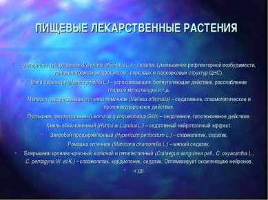 ПИЩЕВЫЕ ЛЕКАРСТВЕННЫЕ РАСТЕНИЯ Валериана лекарственая (Valeriana officinalis ...