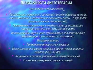 ВОЗМОЖНОСТИ ДИЕТОТЕРАПИИ («инструменты» нейродиетологии) Обеспечение нормальн...