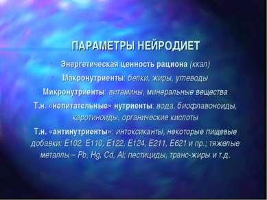 ПАРАМЕТРЫ НЕЙРОДИЕТ Энергетическая ценность рациона (ккал) Макронутриенты: бе...