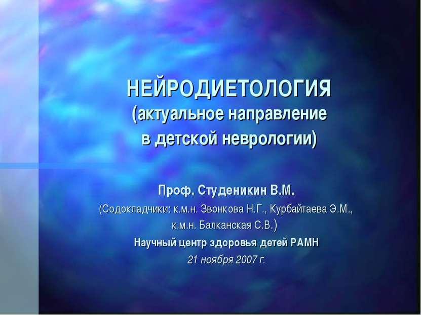 НЕЙРОДИЕТОЛОГИЯ (актуальное направление в детской неврологии) Проф. Студеники...