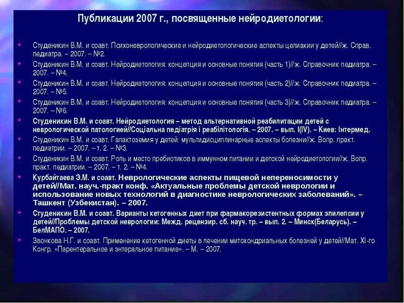 Публикации 2007 г., посвященные нейродиетологии: Студеникин В.М. и соавт. Пси...