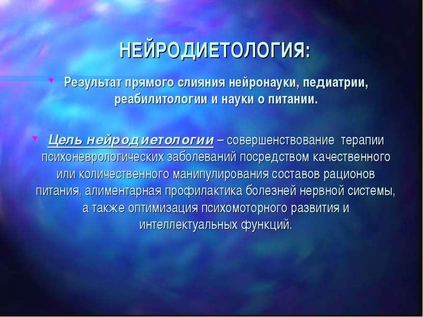 НЕЙРОДИЕТОЛОГИЯ: Результат прямого слияния нейронауки, педиатрии, реабилитоло...