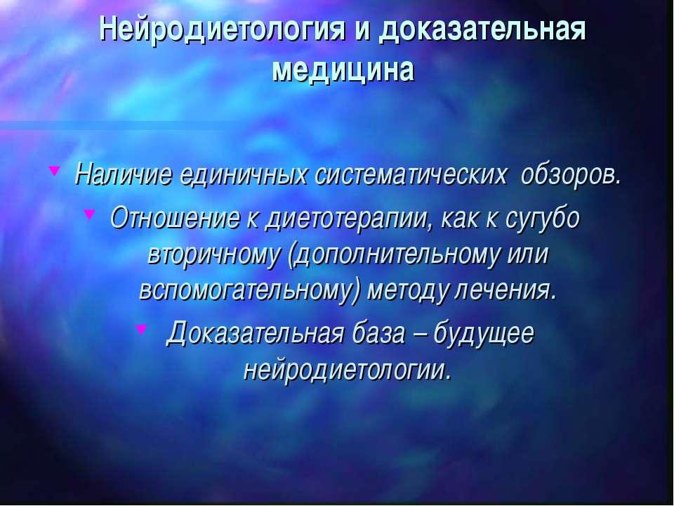 Нейродиетология и доказательная медицина Наличие единичных систематических об...