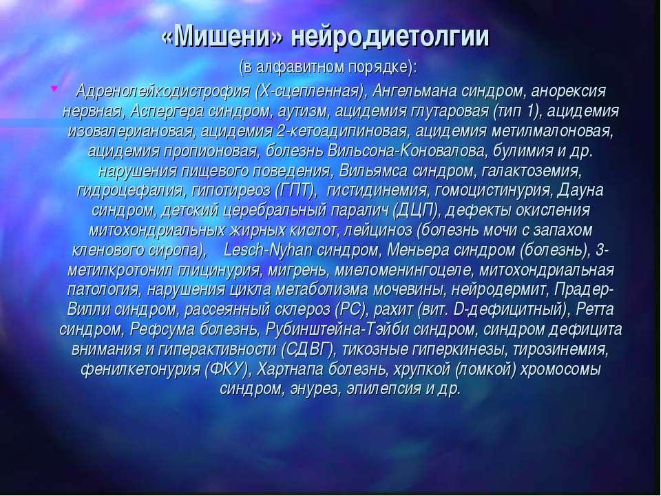 «Мишени» нейродиетолгии (в алфавитном порядке): Адренолейкодистрофия (Х-сцепл...