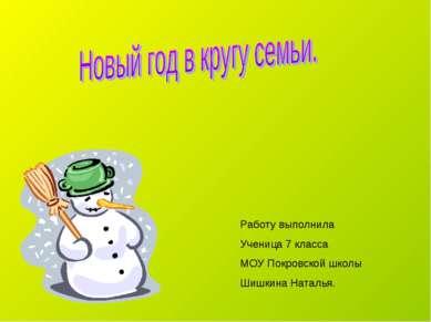 Работу выполнила Ученица 7 класса МОУ Покровской школы Шишкина Наталья.